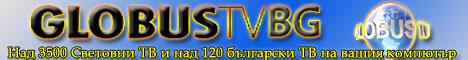 Гледай  Световни и български ТВ на вашия компютър. БЕЗПЛАТНО!
