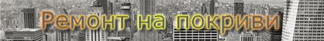 Добави съдържание Страници Дизайн Настройки Блог Форум Коментари Използвано място: 0.17MB/10.00MB georgi_met201300 Ремонт на покриви Хидрозолация - Строителна Бригада